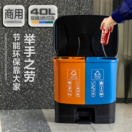 2 in 1 40L garbage bin with foot pedal Plastic peddle dustbin container 40 liter double bin trash can
